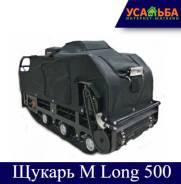 Щукарь М Long 500;20,0л. с.,1,72м, 2019