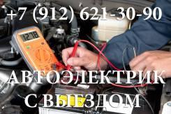 Автоэлектрик с выездом Екатеринбург