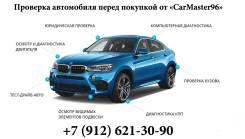 Проверка автомобиля перед покупкой Екатеринбург