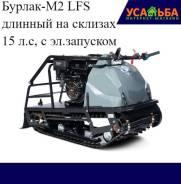 Бурлак-М2 LFS длинный на склизах 15 л.с, с эл.запуском, 2020