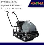 Бурлак-М2 FK короткий на катках 9 л.с, с эл.запуском, 2020