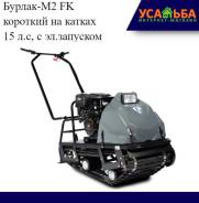 Бурлак-М2 FK короткий на катках 15 л.с, с эл.запуском, 2020