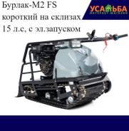 Бурлак-M2 FS короткий на склизах 15 л.с, с эл.запуском, 2020
