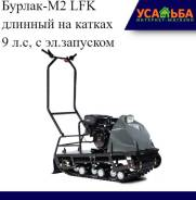Бурлак-М2 LFK длинный на катках 9 л.с, с эл.запуском, 2020
