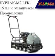 БУРЛАК-M2 LFK 15 л.с. с эл.запуском Промысловик, 2020