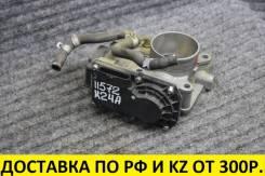 Заслонка дроссельная Honda Odyssey RB3 K24A [16400-RLG-J01]