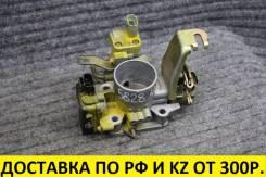 Заслонка дроссельная Toyota 4E/5E 22210-11410 контрактная