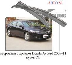 Продам ветровики с хромом Honda Accord 2009-11 г кузов CU