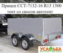 Прицеп ССТ-7132-16 R13 1500 тент со скосом автотент