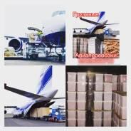 Грузовые Авиаперевозки режимных грузов