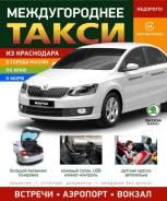 Междугороднее такси цена из Краснодара