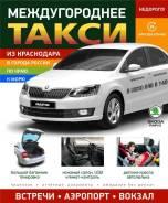 Такси Краснодар междугороднее по краю, к морю, в города России