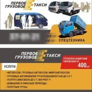 Бортовые грузовики от 600 р/ч до 3500тонн с 2004 года 4вд Возим всё!