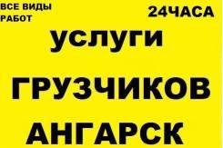 Услуги грузчиков в Ангарске Без выходных