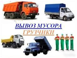Вывоз строительного мусора. Вывоз Мусора Газель Газ в Новосибирске