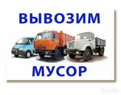 Вывоз мусора. Вывоз строительного и бытового Мусора в Новосибирске.