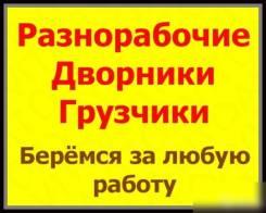 Услуги грузчиков и разнорабочих! От 250 руб/час! Переезды! Низкие ЦЕНЫ