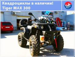 Квадроцикл Tiger MAX 300, 2020