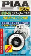 Крышка радиатора PIAA 108kpa c узким клапаном PIAA SSR56S