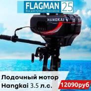 Лодочный мотор Hangkai 3,5