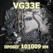 Двигатель Nissan VG33E Контрактный | Установка, Гарантия