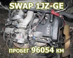Свап комплект ДВС+КПП Toyota 1JZ-GE Контрактный | Установка, Гарантия