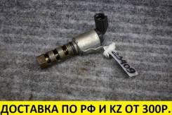 Клапан vvt-i Toyota ZR# 15330-37020 контрактный