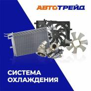 Радиатор охлаждения двигателя, наличие в Хабаровске на 1000 моделей