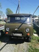 УАЗ-452, 1984