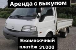 Mazda Bongo грузовик в аренду с выкупом