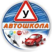 Автошкола в Тюмени, обучение категории А и В