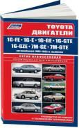 Двигатели G 1g-Fe, 1g-E, 1g-Ge, 1g-Gte, 1g-Gze, 7m-Ge, 7m-Gte 1980-93 ( 1/10) Autodata арт. 3205 Toyota