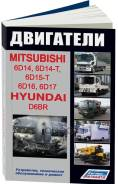 Двигатели 6d14 (6,6л), 6d15 (6,9л), 6d16 (7,5л), 6d17 (8,2л); Hyundai D6br (7,5л) Autodata арт. 3569 Mitsubishi