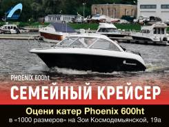 Стеклопластиковый катер СПЭВ Phoenix (Феникс) 600HT полурубка, новый