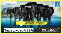 Лодочные моторы Marlin в Кемерово!