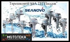 Лодочные моторы Seanovo в Кемерово! Кредит! Подарки!