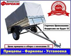 Прицеп 2.05м х 1.32м Усиленный Оцинкованный высокий борт.