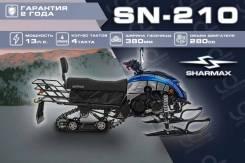 Снегоход Sharmax SN-210 forester, 2020