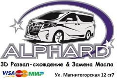Развал-Схождение 3D, Замена масла, ул. Магнитогорская 12ст.7