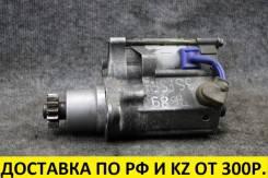 Стартер Toyota 1AZ/3S 28100-74300 контрактный