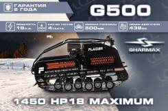 Flaizer G500 1450 HP18 max, 2020