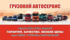 Ремонт грузовых авто и прицепов