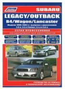 Subaru Legacy/ Outback /B4/Wagon/Lancaster, 1998-03 г. Книга