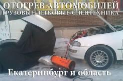 Отогрев авто Екатеринбург