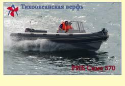 РИБ Сима 570.