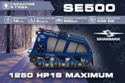 Sharmax Snowbear SE500 1250 HP18, 2020