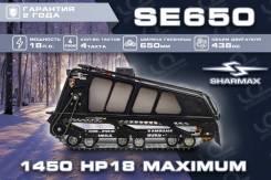 Sharmax SNOWBEAR SE650 1450 HP15, 2020