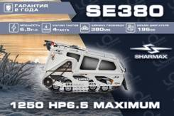 Sharmax Snowbear SE380 1250 HP 6.5 Maximum, 2020