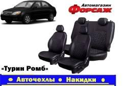 Чехлы на автомобильные сиденья Kia Spectra Черная строчка