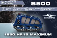Sharmax Snowbear S500 1250 HP15 Maximum, 2020